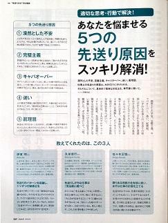 日経アソシエ記事201501
